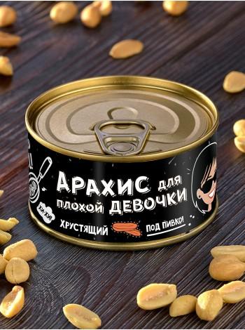 """Банка с арахисом """"Арахис Для Плохой Девочки"""""""