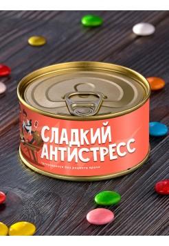 """Банка с шоколадным драже """"Сладкий Антистресс"""""""