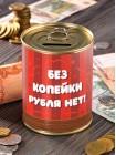 "Копилка ""Без копейки рубля нет"""