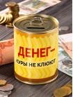 """Копилка """"Денег - куры не клюют"""""""