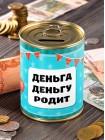 """Копилка """"Деньга деньгу родит"""""""