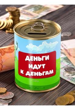 """Копилка """"Деньги идут к деньгам"""""""
