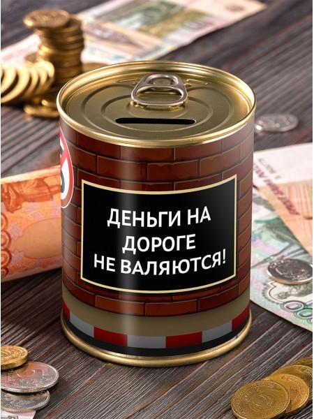 """Копилка """"Деньги на дороге не валяются"""""""