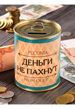 """Копилка """"Деньги не пахнут"""""""