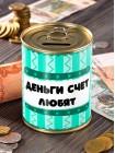 "Копилка ""Деньги счёт любят"""