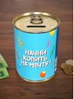 """Копилка """"С днем рождения"""""""