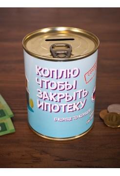"""Копилка """"Коплю на ипотеку"""""""