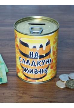 "Копилка ""На сладкую жизнь"""