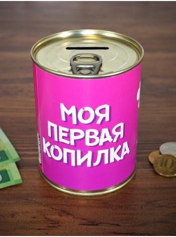 """Копилка """"Первая копилка девочки"""""""