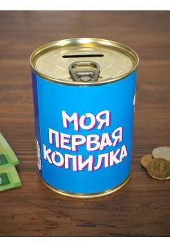 """Копилка """"Первая копилка мальчика"""""""