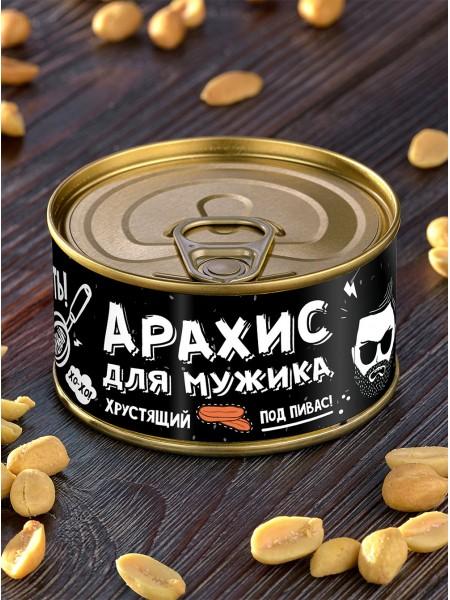 """Банка с арахисом """"Арахис Для Мужика"""""""