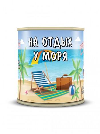 """Копилка """"На отдых у моря"""""""