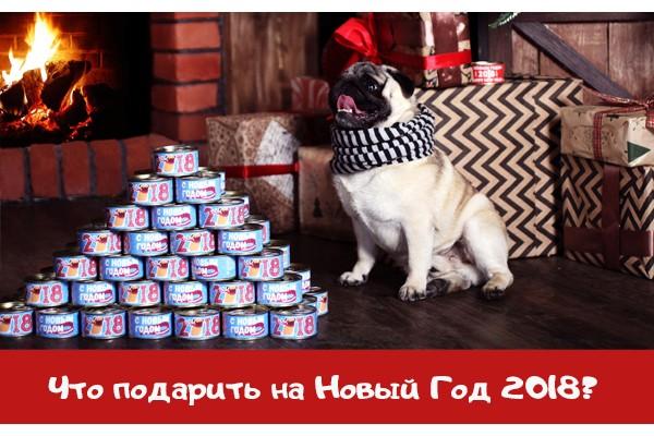 Подарки На Новый Год 2018!