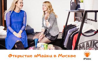 Открытие яМайки в Москве